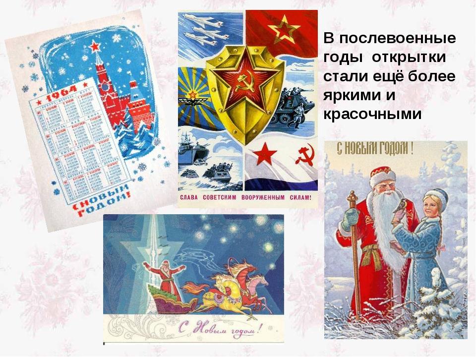 В послевоенные годы открытки стали ещё более яркими и красочными