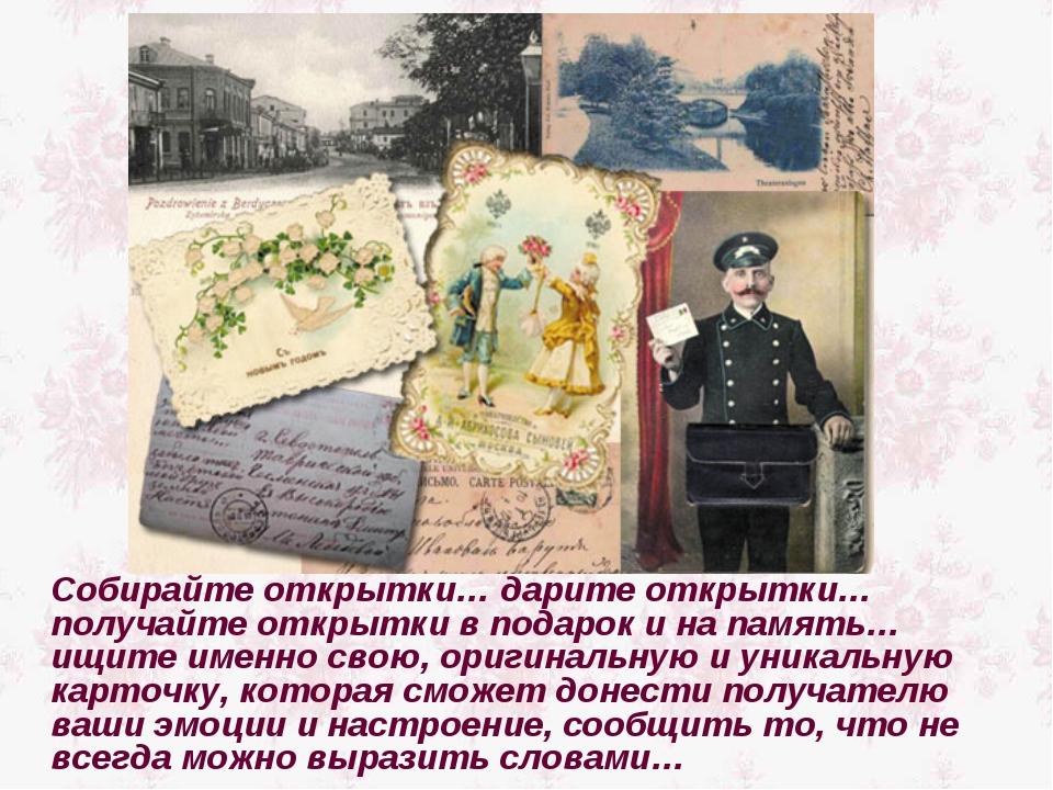День почтовой открытки картинки