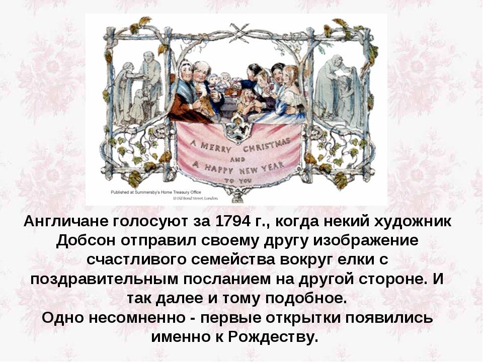Англичане голосуют за 1794 г., когда некий художник Добсон отправил своему др...