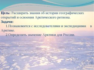Цель: Расширить знания об истории географических открытий и освоения Арктичес