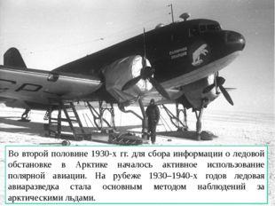 Во второй половине 1930-х гг. для сбора информации о ледовой обстановке в Арк