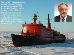 В августе 1977 г. надводное судно – атомный ледокол «Арктика» (начальник эксп
