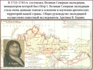 В 1733–1743 гг. состоялась Великая Северная экспедиция, инициатором которой б