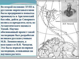Во второй половине XVIII в. русскими мореплавателями была предпринята попытка