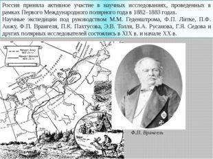 Россия приняла активное участие в научных исследованиях, проведенных в рамках