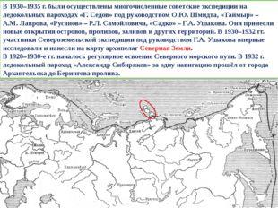 В 1930–1935 г. были осуществлены многочисленные советские экспедиции на ледок