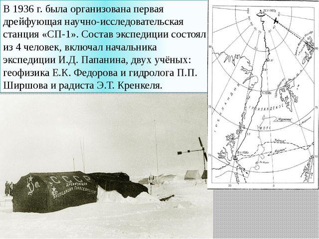 В 1936 г. была организована первая дрейфующая научно-исследовательская станци...