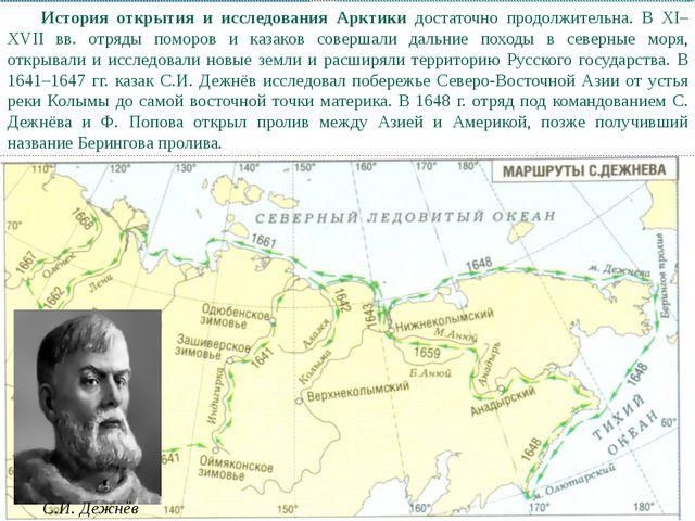 История открытия и исследования Арктики достаточно продолжительна. В XI–XVII...