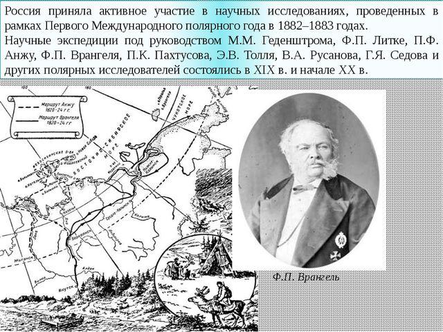 Россия приняла активное участие в научных исследованиях, проведенных в рамках...