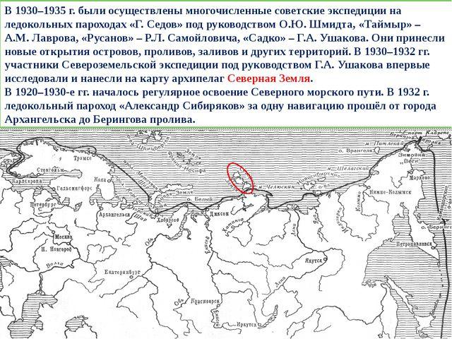В 1930–1935 г. были осуществлены многочисленные советские экспедиции на ледок...