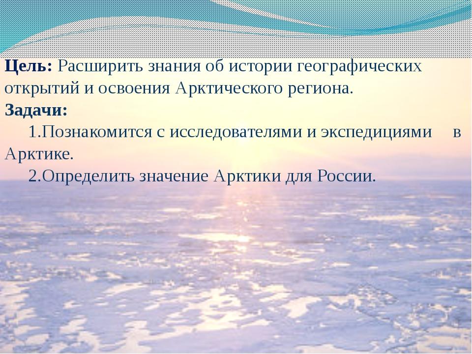 Цель: Расширить знания об истории географических открытий и освоения Арктичес...
