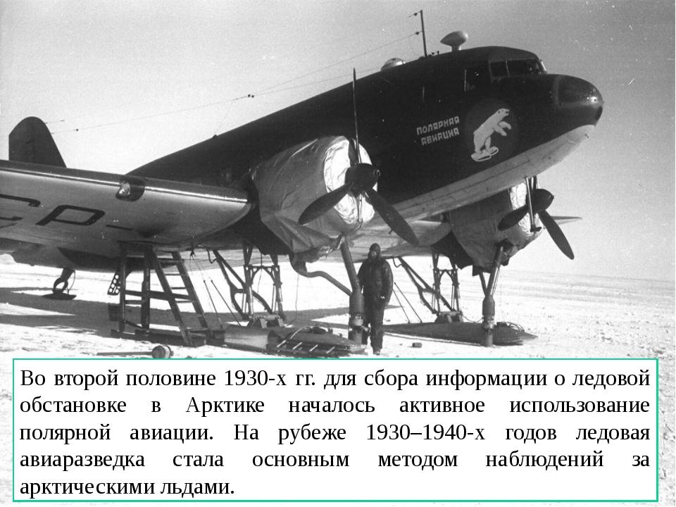 Во второй половине 1930-х гг. для сбора информации о ледовой обстановке в Арк...