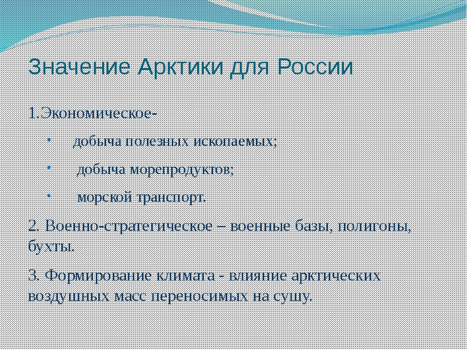Значение Арктики для России 1.Экономическое- добыча полезных ископаемых; добы...