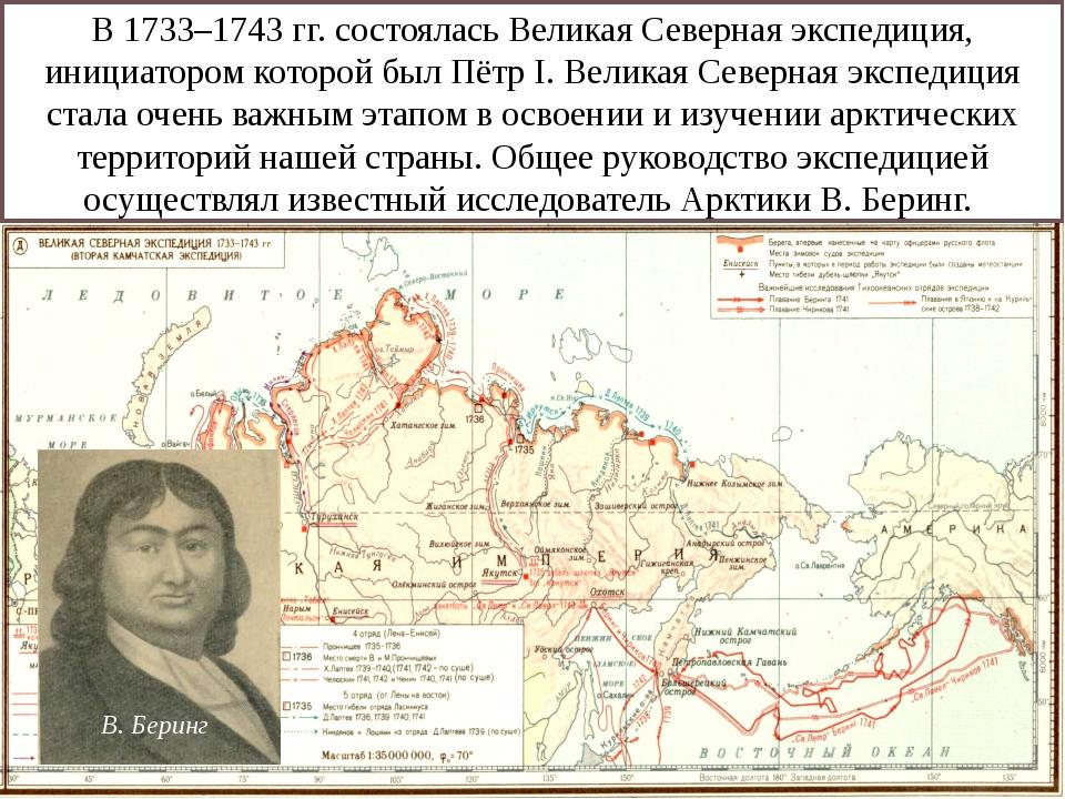 В 1733–1743 гг. состоялась Великая Северная экспедиция, инициатором которой б...