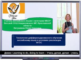 Учитель английского языка 1 категории МБОУ Вятской СОШ Некрасовского МР, Яро