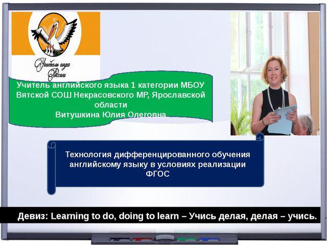 Учитель английского языка 1 категории МБОУ Вятской СОШ Некрасовского МР, Яро...