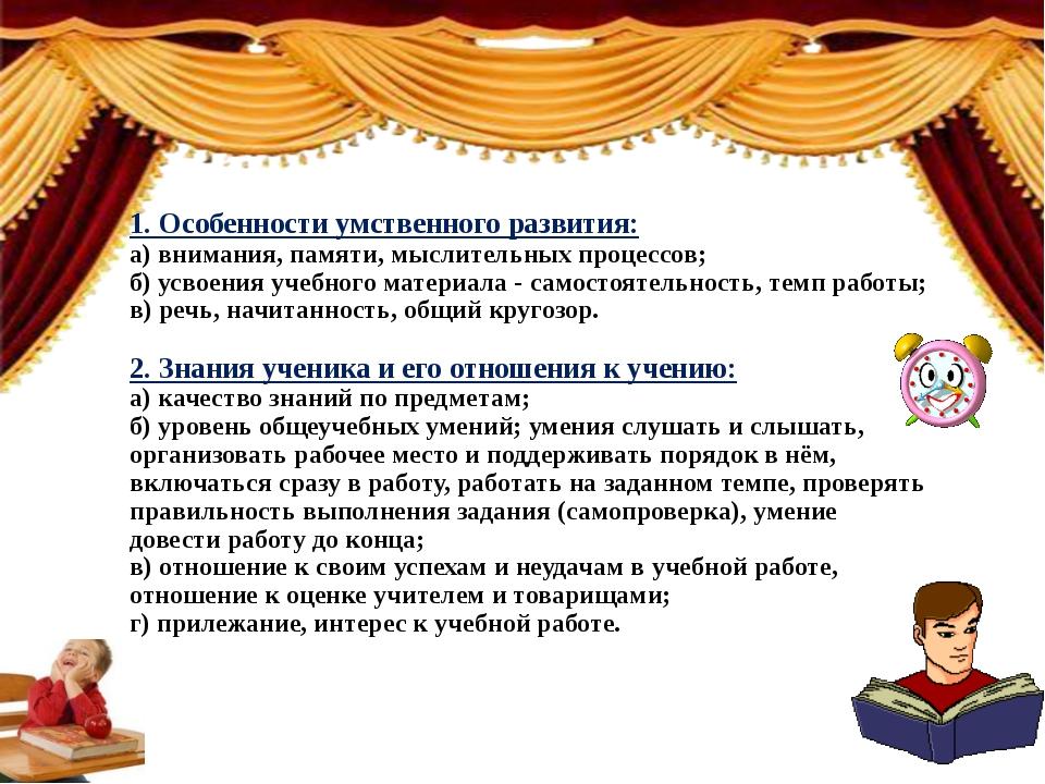 1. Особенности умственного развития: а) внимания, памяти, мыслительных проце...