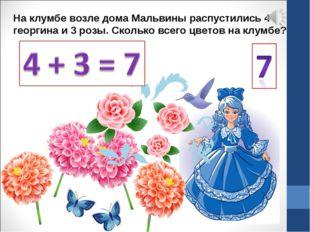 На клумбе возле дома Мальвины распустились 4 георгина и 3 розы. Сколько всего