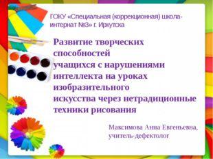 ГОКУ «Специальная (коррекционная) школа-интернат №3» г. Иркутска Максимова А