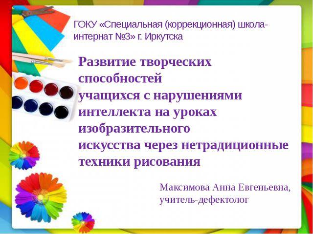 ГОКУ «Специальная (коррекционная) школа-интернат №3» г. Иркутска Максимова А...