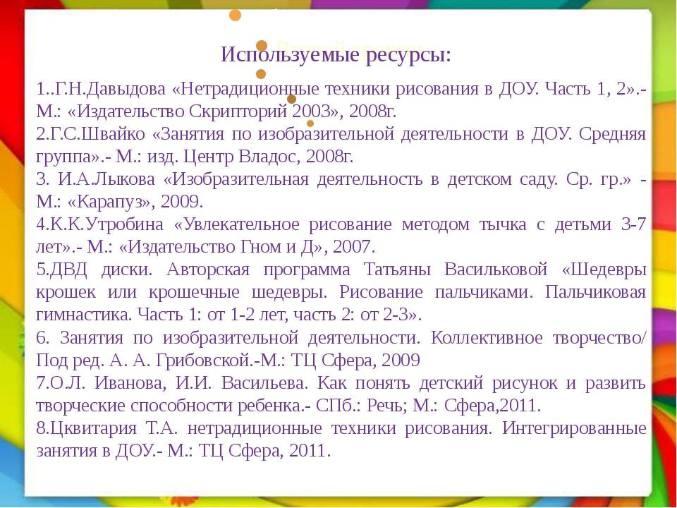 1..Г.Н.Давыдова «Нетрадиционные техники рисования в ДОУ. Часть 1, 2».- М.: «И...