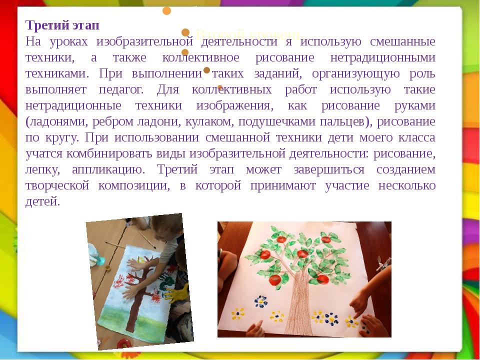 Третий этап На уроках изобразительной деятельности я использую смешанные техн...