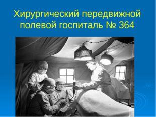 Хирургический передвижной полевой госпиталь № 364