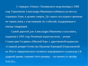 С отрядом «Поиск» Тихвинского медучилища в 1988 году Герасимова Александра И