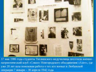 17 мая 1986 года студенты Тихвинского медучилища посетили военно-патриотическ
