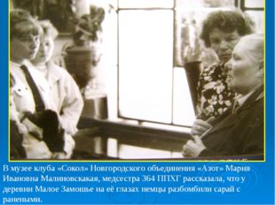 В музее клуба «Сокол» Новгородского объединения «Азот» Мария Ивановна Малино