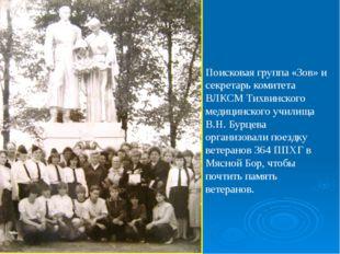 Поисковая группа «Зов» и секретарь комитета ВЛКСМ Тихвинского медицинского уч