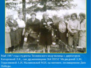 Май 1987 года студенты Тихвинского медучилища с директором Каторгиной Л.К.,