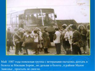 Май 1987 года поисковая группа с ветеранами пытались доехать в болота за Мяс