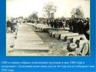 1389 останков собрано поисковыми группами в мае 1989 года и захоронено с боль