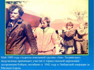 Май 1989 года студенты поисковой группы «Зов» Тихвинского медучилища принимаю