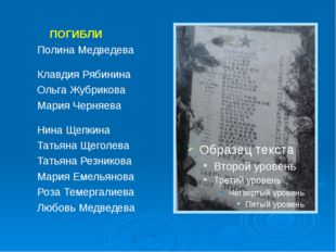 ПОГИБЛИ Полина Медведева Клавдия Рябинина Ольга Жубрикова Мария Черняе