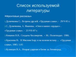Список используемой литературы «Фронтовые рассказы» Душечкина С.. Встреча дру