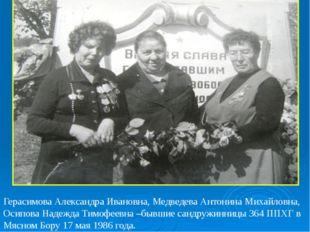 Герасимова Александра Ивановна, Медведева Антонина Михайловна, Осипова Надеж