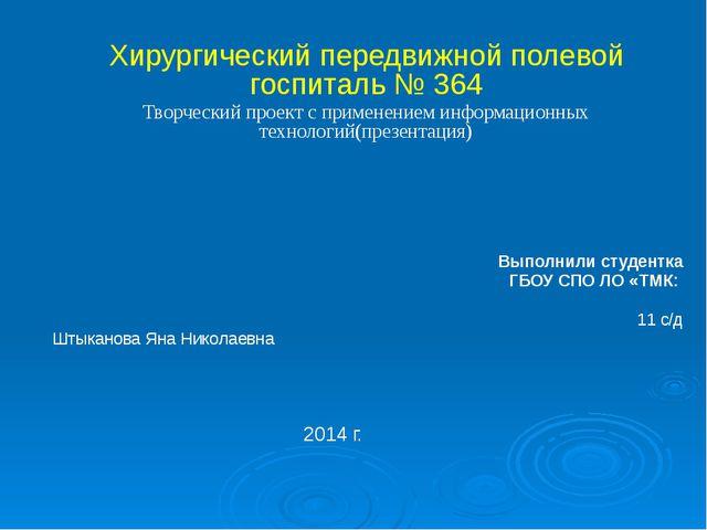 Хирургический передвижной полевой госпиталь № 364 Творческий проект с примен...