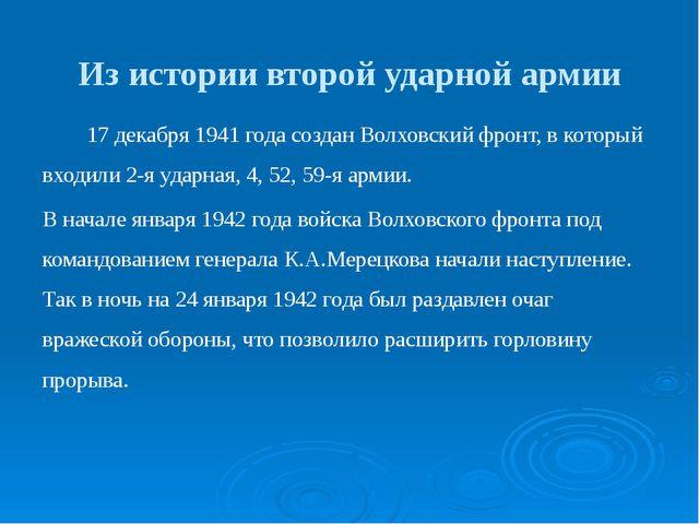 Из истории второй ударной армии 17 декабря 1941 года создан Волховский фронт,...