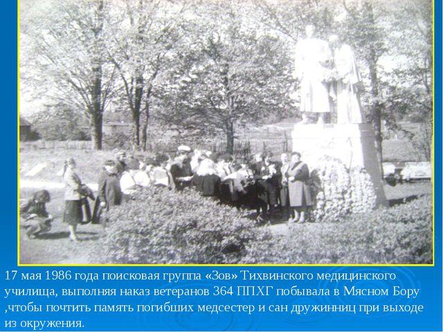 17 мая 1986 года поисковая группа «Зов» Тихвинского медицинского училища, вы...