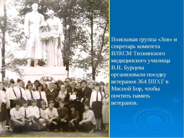 Поисковая группа «Зов» и секретарь комитета ВЛКСМ Тихвинского медицинского уч...