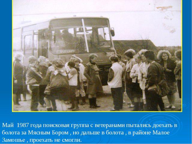 Май 1987 года поисковая группа с ветеранами пытались доехать в болота за Мяс...