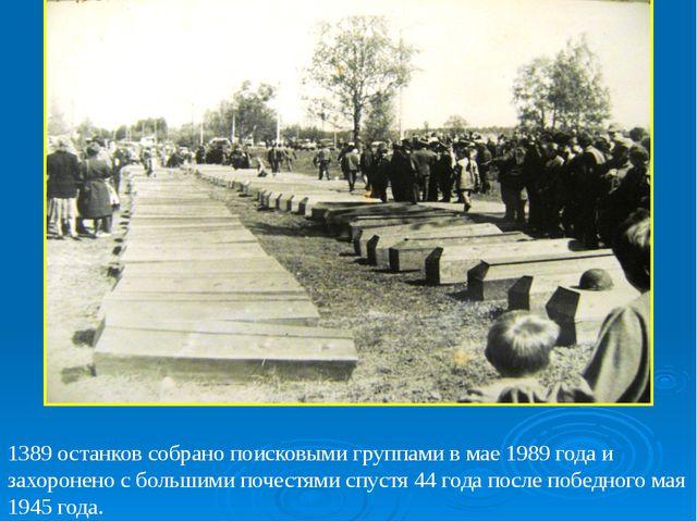1389 останков собрано поисковыми группами в мае 1989 года и захоронено с боль...