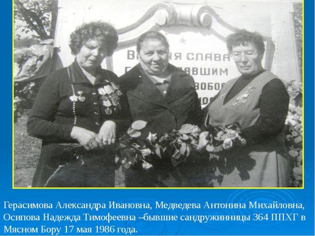 Герасимова Александра Ивановна, Медведева Антонина Михайловна, Осипова Надеж...