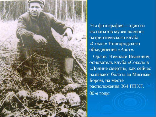 Эта фотография – один из экспонатов музея военно-патриотического клуба «Сокол...