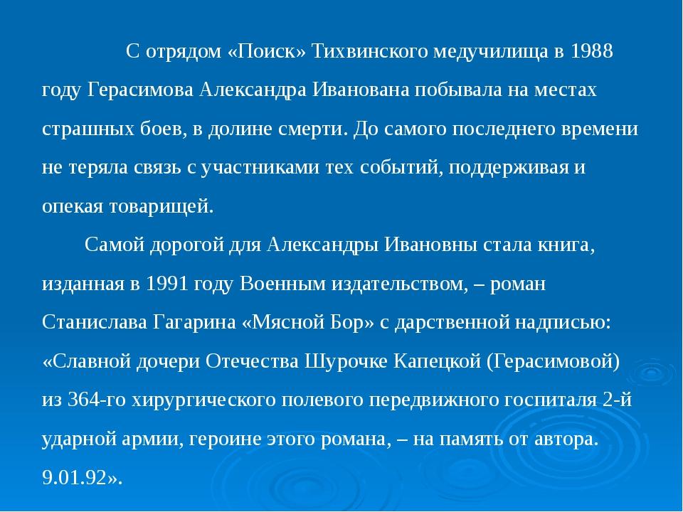 С отрядом «Поиск» Тихвинского медучилища в 1988 году Герасимова Александра И...