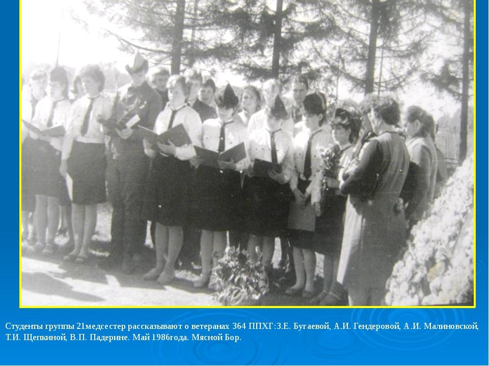 Студенты группы 21медсестер рассказывают о ветеранах 364 ППХГ:З.Е. Бугаевой,...