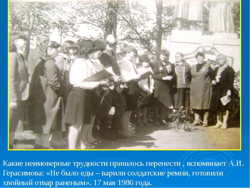 Какие неимоверные трудности пришлось перенести , вспоминает А.И. Герасимова:...