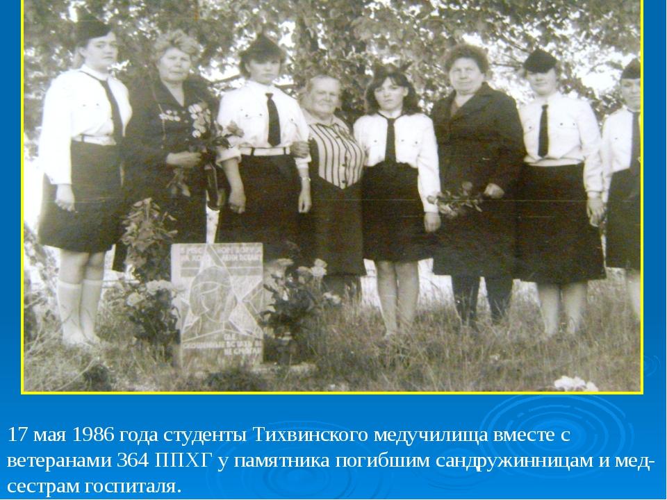 17 мая 1986 года студенты Тихвинского медучилища вместе с ветеранами 364 ППХ...